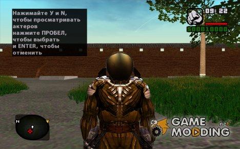 Скиталец Григ из S.T.A.L.K.E.R для GTA San Andreas