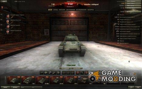 Базовый ангар с Ольгой Сергеевной для World of Tanks
