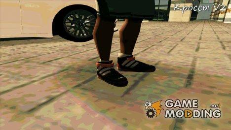 Кроссы V2 for GTA San Andreas