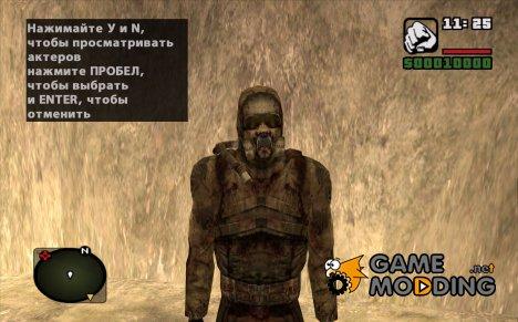 Зомби-одиночка из S.T.A.L.K.E.R v.2 для GTA San Andreas