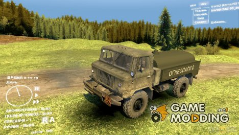 ГАЗ 66 Бензовоз для Spintires DEMO 2013