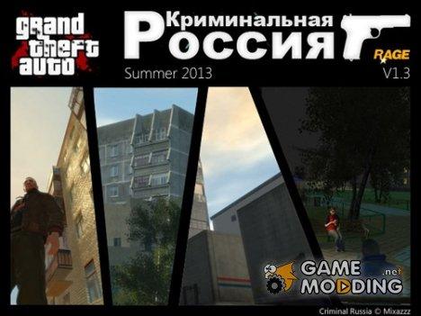 Криминальная Россия RAGE v1.3.1 для GTA 4