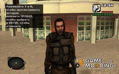 Зомбированный бандит из S.T.A.L.K.E.R для GTA San Andreas