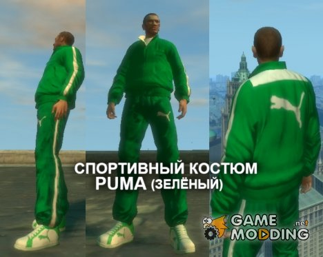 Спортивный костюм Puma для GTA 4