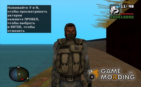 Наемник из S.T.A.L.K.E.R v.9 для GTA San Andreas