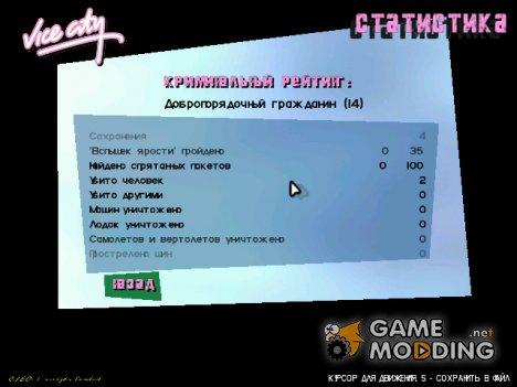 Русификатор для Steam-версии для GTA Vice City