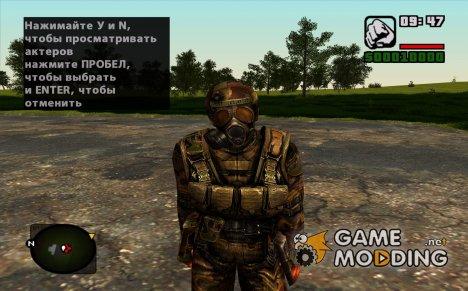 "Военный в бронекостюме ""Берилл-5М"" с противогазом из S.T.A.L.K.E.R for GTA San Andreas"