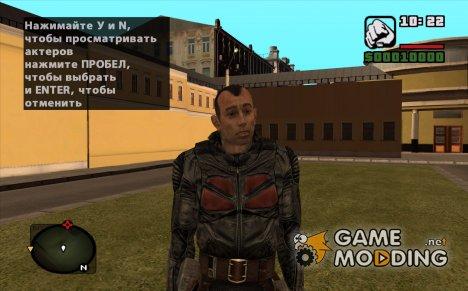 """Стрелок в комбинезоне """"Броня Долга"""" из S.T.A.L.K.E.R для GTA San Andreas"""