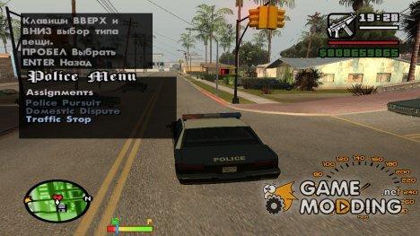 Полицейская погоня для GTA San Andreas