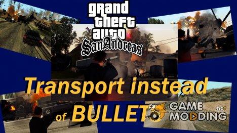 Транспорт вместо пуль для GTA San Andreas