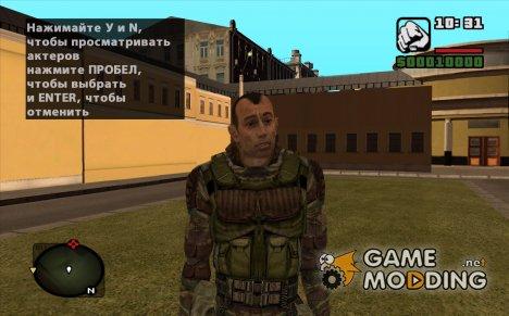 Стрелок в улучшенном комбинезоне Монолита из S.T.A.L.K.E.R. for GTA San Andreas
