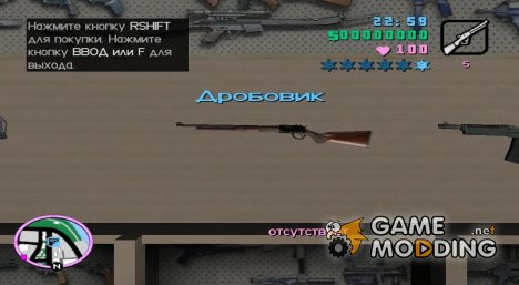 Винтовка из San Andreas для GTA Vice City