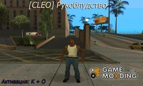 Рукоблудство для GTA San Andreas