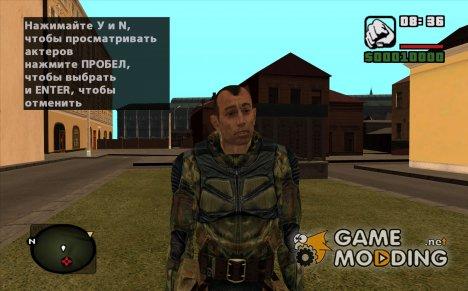 """Стрелок в комбинезоне """"Страж Свободы"""" из S.T.A.L.K.E.R. for GTA San Andreas"""