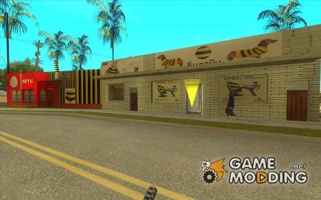 Магазин МТС и Билайн for GTA San Andreas