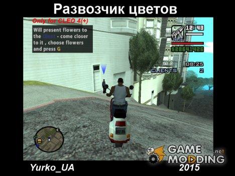 Развозчик цветов в Сан-Фиерро для GTA San Andreas