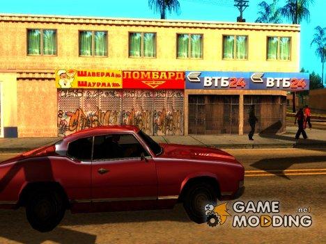 Современная Россия v. 0.3 for GTA San Andreas