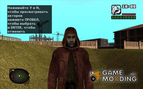 Грешник в красном плаще из S.T.A.L.K.E.R v.2 for GTA San Andreas