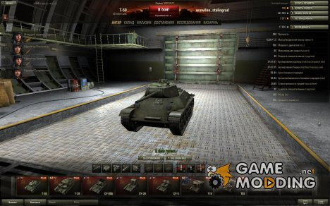 Премиум ангар WoT для World of Tanks