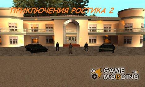 Приключения Ростика 2 for GTA San Andreas