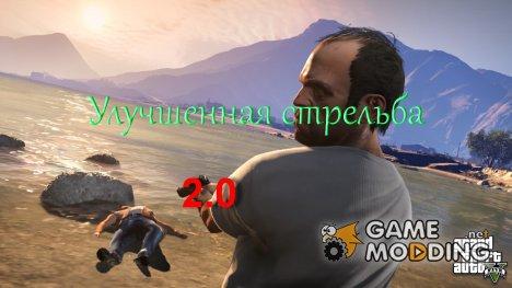 Улучшенная стрельба for GTA 5