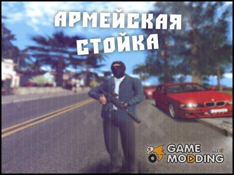 Армейская стойка для GTA San Andreas