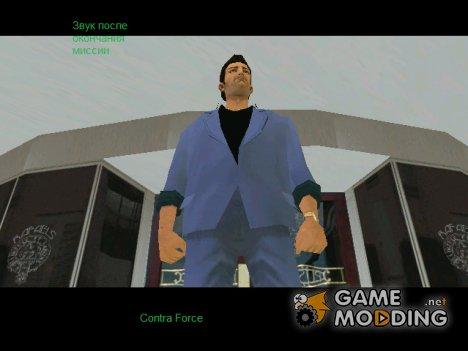 Звук из Contra Force после окончания миссии для GTA Vice City