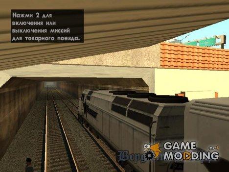 Передвигать камеру в поездах для GTA San Andreas