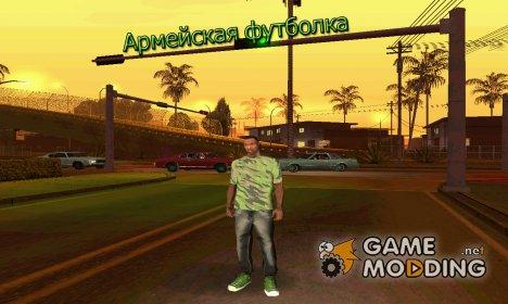 Армейская футболка для GTA San Andreas