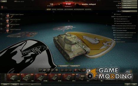 Базовый и премиум ангар для World of Tanks for World of Tanks