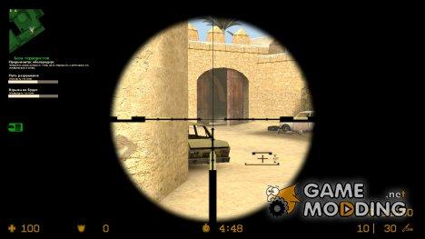 Оптический прицел w2000 для Counter-Strike Source