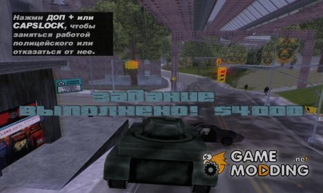 GTA IV TBoGT Mission Complete Sound for GTA 3