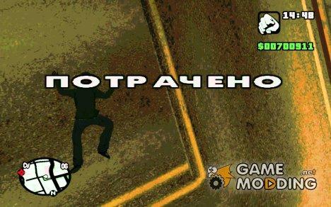 Суицид for GTA San Andreas