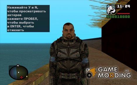 Наемник в научном костюме без скафандра из S.T.A.L.K.E.R v.2 для GTA San Andreas
