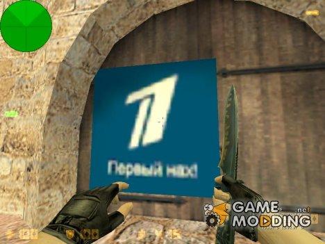 Первый нах! for Counter-Strike 1.6