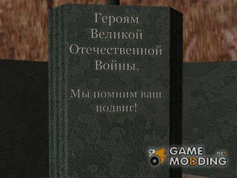Памятник героям Великой Отечественной for GTA San Andreas