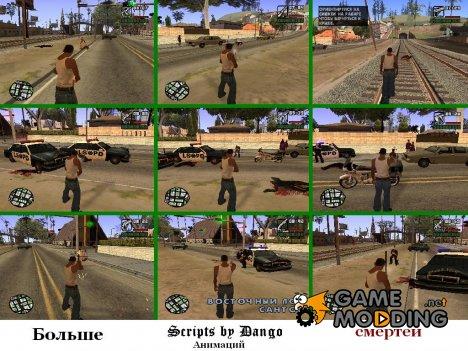 Больше анимаций смертей v4.0 for GTA San Andreas