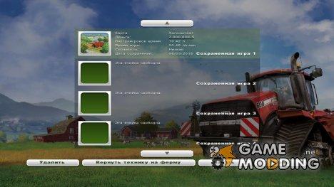 Больше денег + бонус for Farming Simulator 2013