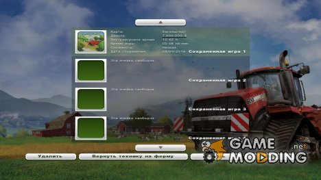 Больше денег + бонус для Farming Simulator 2013