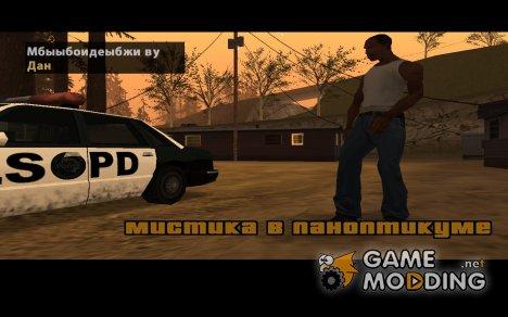 Мистика в Паноптикуме for GTA San Andreas