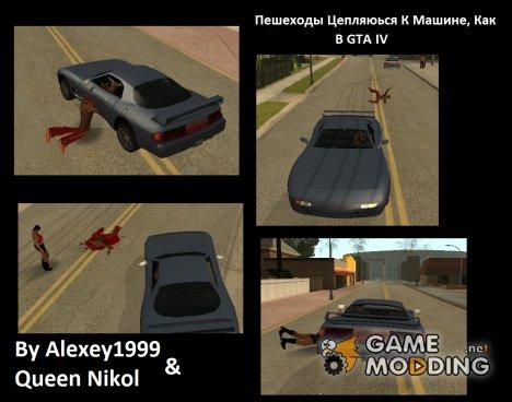 Пешеходы цепляются к авто, как в GTA 4 для GTA San Andreas