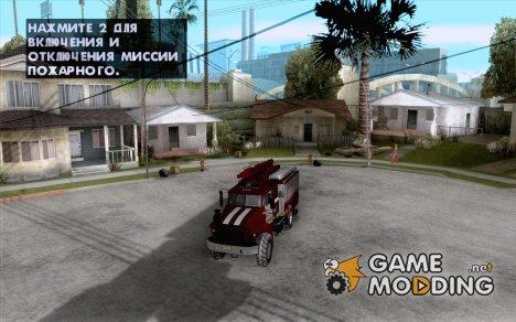 Урал 43206 АЦ 3.0-40 для GTA San Andreas