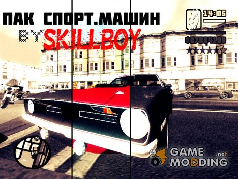 Пак спортивных машин by SkillBoy для GTA San Andreas