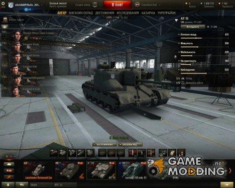 Замена базового ангара на премиум без прем-аккаунта для World of Tanks
