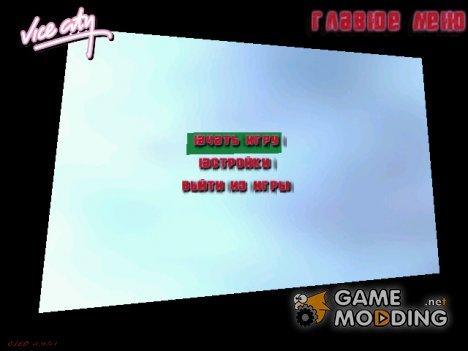 Кровавый шрифт for GTA Vice City