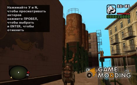 Псевдособака из S.T.A.L.K.E.R for GTA San Andreas