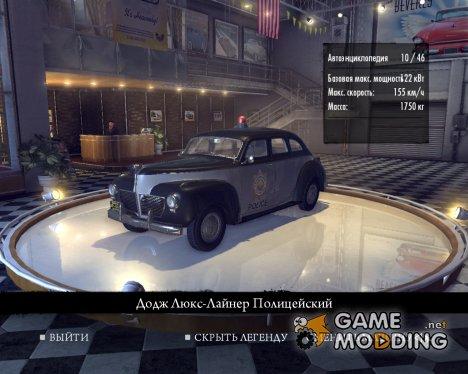 Real Car Names: Русскоязычные названия без года для Mafia II
