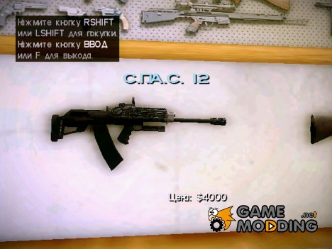 Сайга 12С из Warface for GTA Vice City
