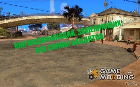 Пак модификаций, заменяющих ВСЕ скины бандитов для GTA San Andreas