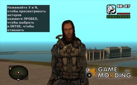 """Группировка """"Наёмники"""" из S.T.A.L.K.E.R для GTA San Andreas"""